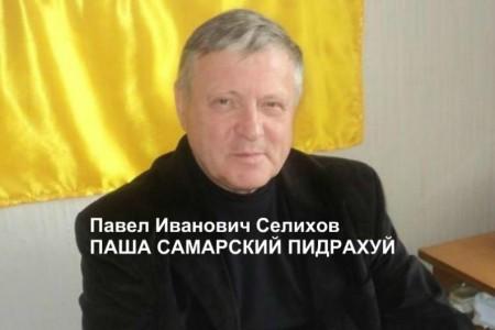 История Павла Ивановича Сеоихова по-прозвищу «Самарского пидрахуя» (ФОТО-ВИДЕО)