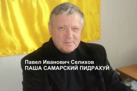 История Нестеренковского халуя Паши Селихова (ФОТО-ВИДЕО)