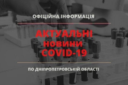 Коронавірусний антирекорд України: за добу 538 хворих COVID-19 померли
