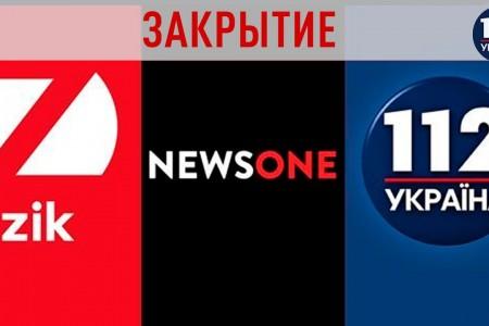 Заявление телеканалов «112 Украина», NewsOne и ZiK