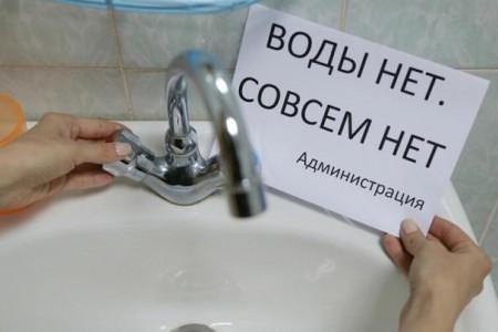 Води немає, але ви тримайтеся!