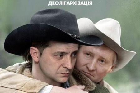 """елеканалы """"Украина"""" и """"Украина 24"""" запускают программу """"Большая деолигархизация""""."""