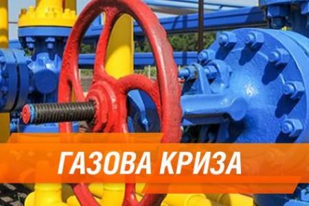 Ситуация с нехваткой газа в Украине катастрофически усугубляется.