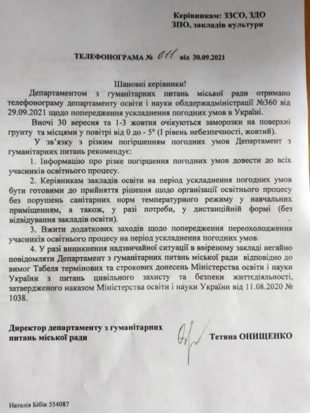 На Дніпропетровщині з холодних шкіл діти підуть на «дистанційку»